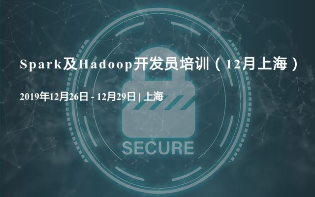 Spark及Hadoop开发员培训(12月上海)