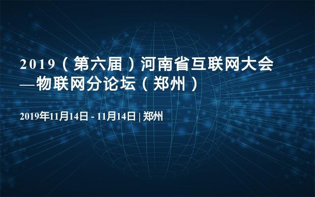2019(第六届)河南省互联网大会—物联网分论坛(郑州)
