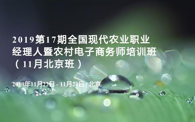 2019第17期全国现代农业职业经理人暨农村电子商务师培训班(11月北京班)