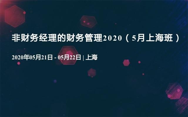 非财务经理的财务管理2020(5月上海班)