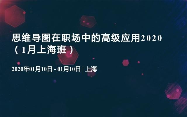 思维导图在职场中的高级应用2020(1月上海班)