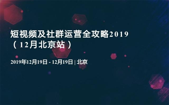 短视频及社群运营全攻略2019(12月北京站)