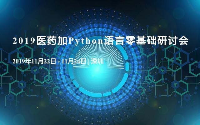 2019医药加Python语言零基础研讨会(11月深圳班)