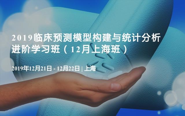 2019临床预测模型构建与统计分析进阶学习班(12月上海班)