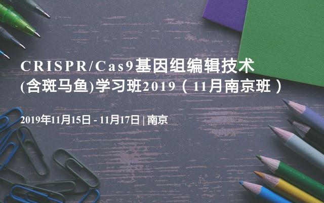CRISPR/Cas9基因组编辑技术(含斑马鱼)学习班2019(11月南京班)
