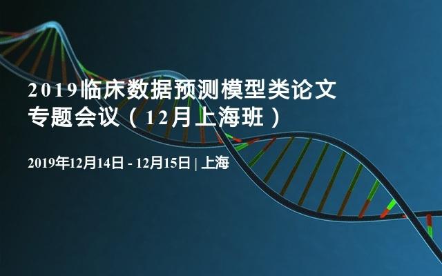 2019临床数据预测模型类论文专题会议(12月上海班)