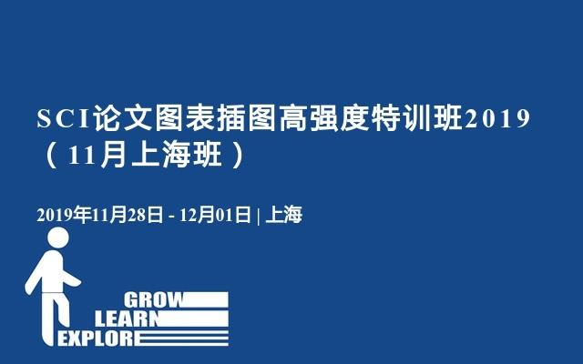 SCI论文图表插图高强度特训班2019(11月上海班)