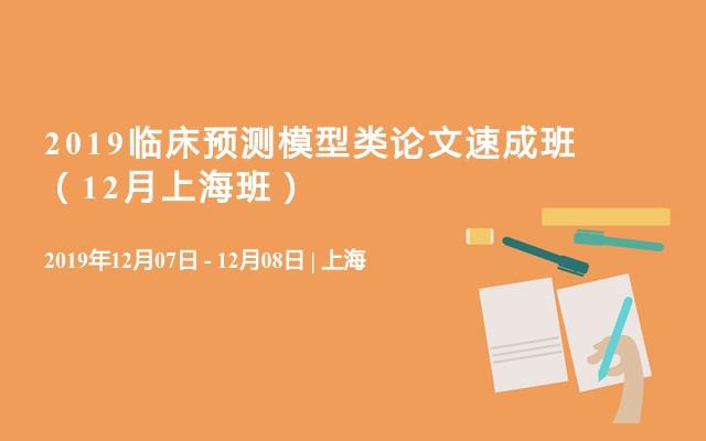 2019临床预测模型类论文速成班(12月上海班)