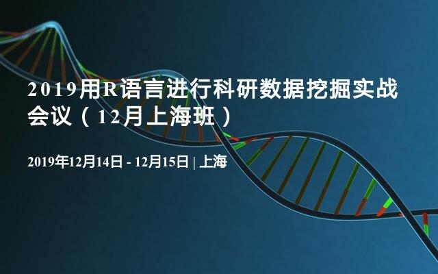 2019用R语言进行科研数据挖掘实战会议(12月上海班)