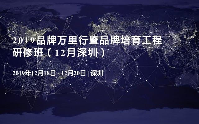 2019品牌万里行暨品牌培育工程研修班(12月深圳)