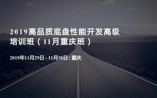 2019高品质底盘性能开发高级培训班(11月重庆班)