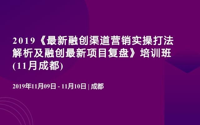 2019《最新融创渠道营销实操打法解析及融创最新项目复盘》培训班(11月成都)