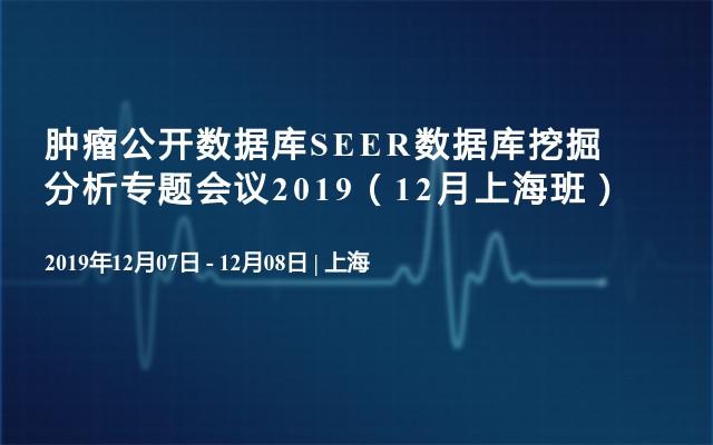 肿瘤公开数据库SEER数据库挖掘分析专题会议2019(12月上海班)