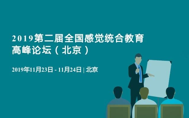 2019第二届全国感觉统合教育高峰论坛(北京)
