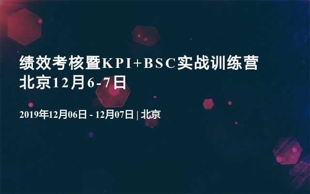 绩效考核暨KPI+BSC实战训练营 北京12月6-7日