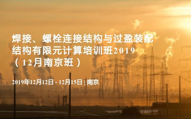 焊接、螺栓连接结构与过盈装配结构有限元计算培训班2019(12月南京班)