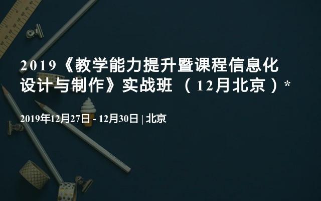 2019《教学能力提升暨课程信息化设计与制作》实战班 (12月北京)