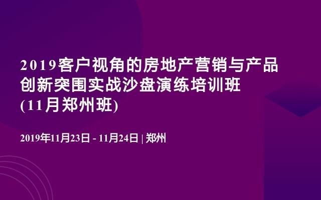 2019客户视角的房地产营销与产品创新突围实战沙盘演练培训班(11月郑州班)