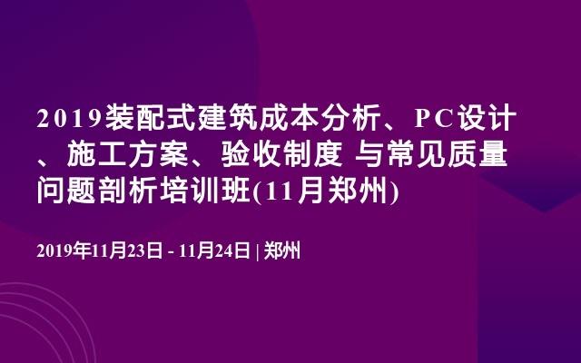 2019装配式建筑成本分析、PC设计、施工方案、验收制度与常见质量问题剖析培训班(11月郑州)