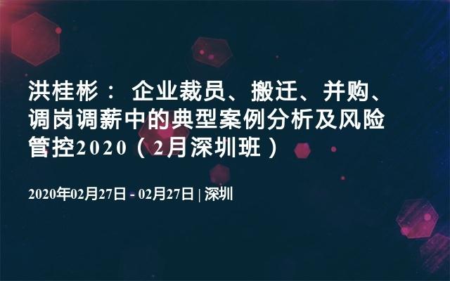 洪桂彬: 企业裁员、搬迁、并购、调岗调薪中的典型案例分析及风险管控2020(2月深圳班)