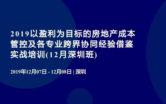 2019以盈利为目标的房地产成本管控及各专业跨界协同经验借鉴实战培训(12月深圳班)