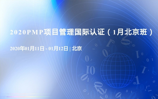 2020PMP项目管理国际认证(1月北京班)