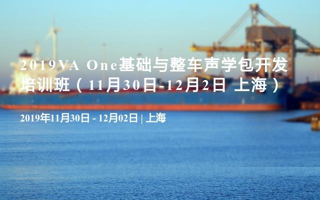 2019VA One基础与整车声学包开发培训班(11月30日-12月2日 上海)