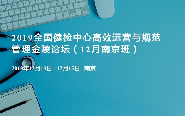 2019全国健检中心高效运营与规范管理金陵论坛(12月南京班)