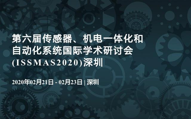 第六届传感器、机电一体化和自动化系统国际学术研讨会(ISSMAS2020)深圳