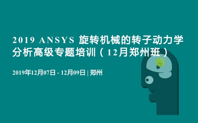 2019 ANSYS 旋转机械的转子动力学分析高级专题培训(12月郑州班)