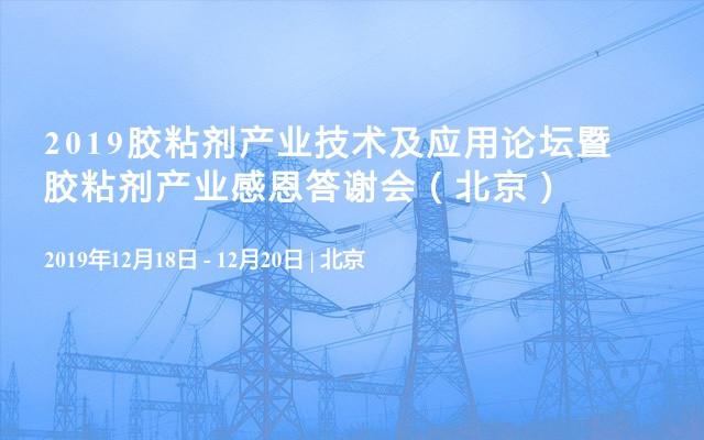 2019胶粘剂产业技术及应用论坛暨胶粘剂产业感恩答谢会(北京)