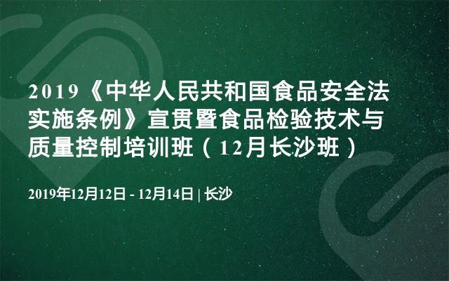 2019《中华人民共和国食品安全法实施条例》宣贯暨食品检验技术与质量控制培训班(12月长沙班)