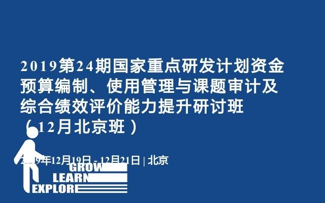 2019第24期国家重点研发计划资金预算编制、使用管理与课题审计及综合绩效评价能力提升研讨班(12月北京班)
