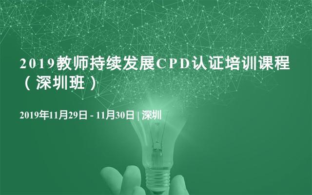 2019教师持续发展CPD认证培训课程(深圳班)