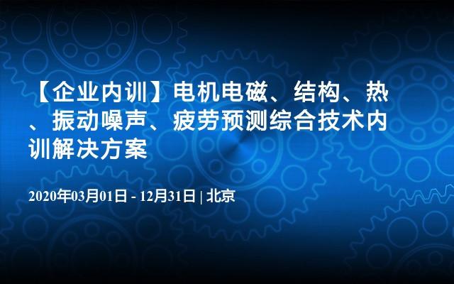 【企业内训】电机电磁、结构、热、振动噪声、疲劳预测综合技术内训解决方案