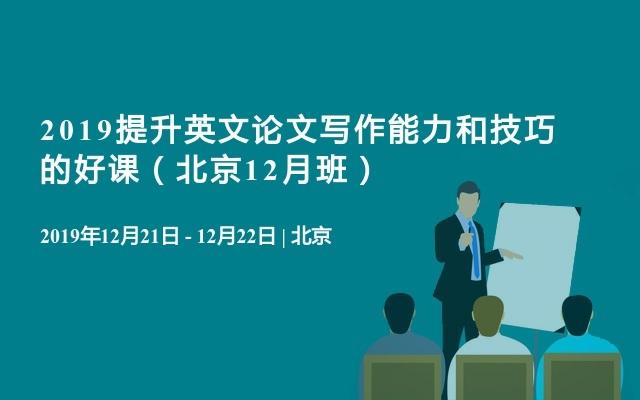 2019提升英文论文写作能力和技巧的好课(北京12月班)