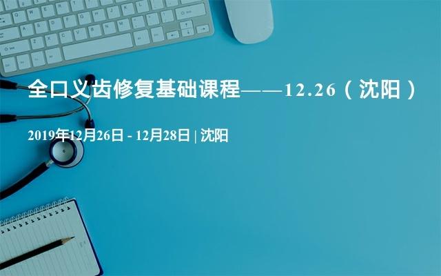 2019全口义齿修复基础课程——12.26(沈阳)