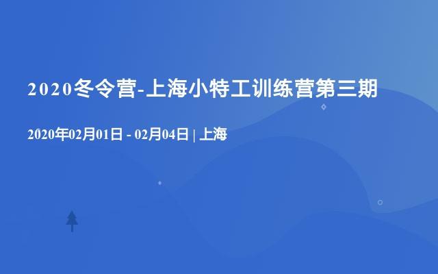 2020冬令营-上海小特工训练营第三期