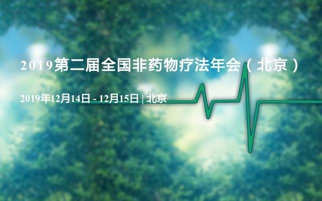 2019第二届全国非药物疗法年会(北京)