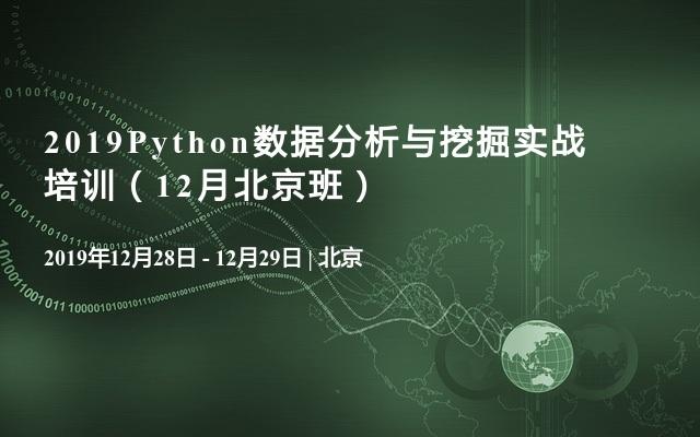 2019Python数据分析与挖掘实战培训(12月北京班)
