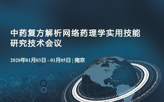 2020中药复方解析网络药理学实用技能研究技术会议