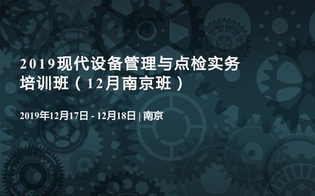 2019现代设备管理与点检实务培训班(12月南京班)
