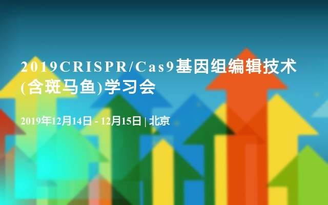 2019CRISPR/Cas9基因组编辑技术(含斑马鱼)学习会