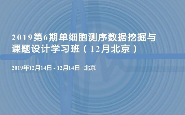 2019第6期单细胞测序数据挖掘与课题设计学习班(12月北京班)