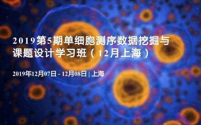 2019第5期单细胞测序数据挖掘与课题设计学习班(12月上海班)
