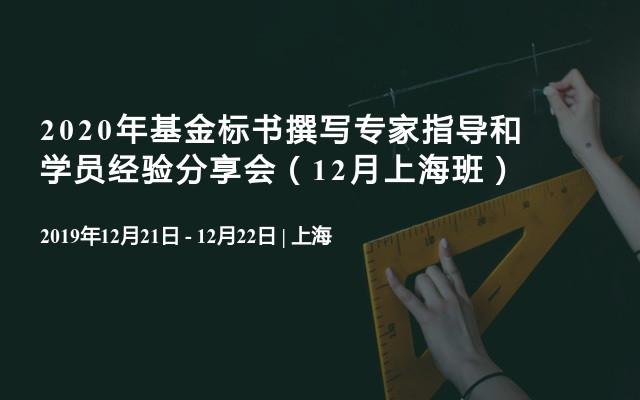 2020年基金标书撰写专家指导和学员经验分享会(12月上海班)