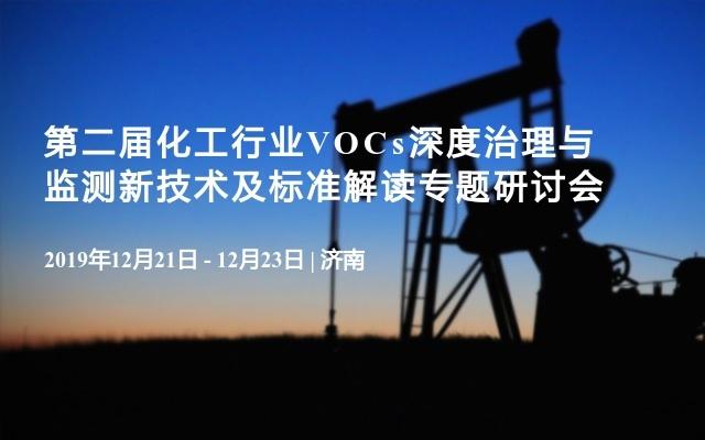 第二届化工行业VOCs深度治理与监测新技术及标准解读专题研讨会
