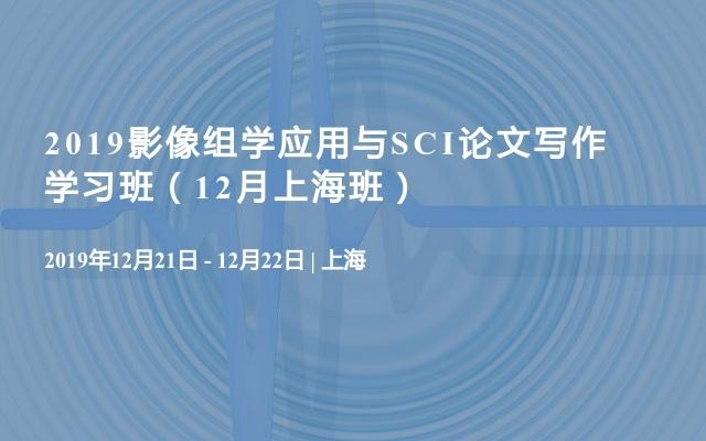 2019影像组学应用与SCI论文写作学习班(12月上海班)