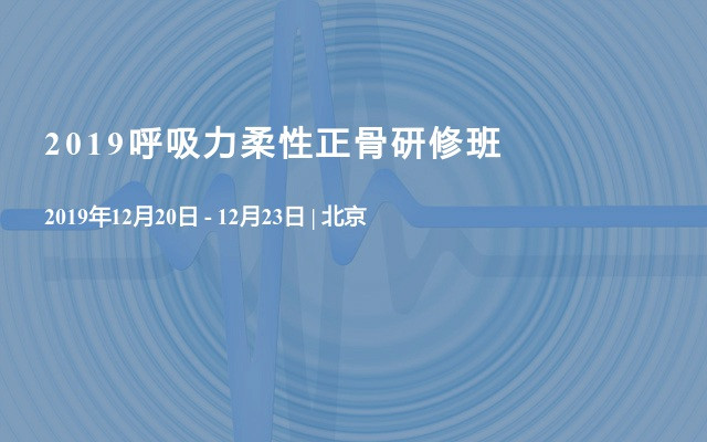 2019呼吸力柔性正骨研修班