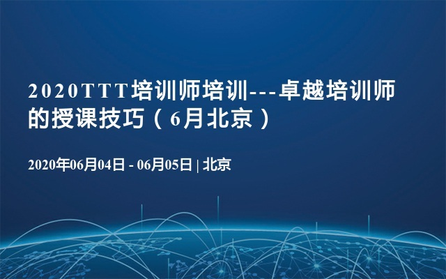 2020TTT培训师培训---卓越培训师的授课技巧(6月北京)
